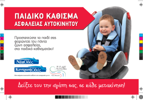 paidiko-kathisma3