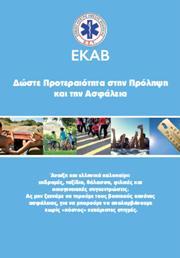 ekav_cover